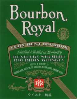 BourbonRoyal8yo.jpg